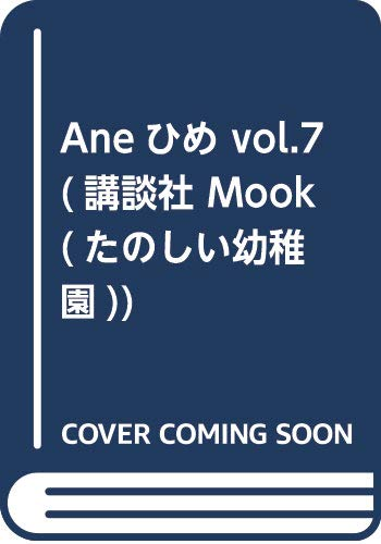 Aneひめ vol.7 (講談社 Mook(たのしい幼稚園))