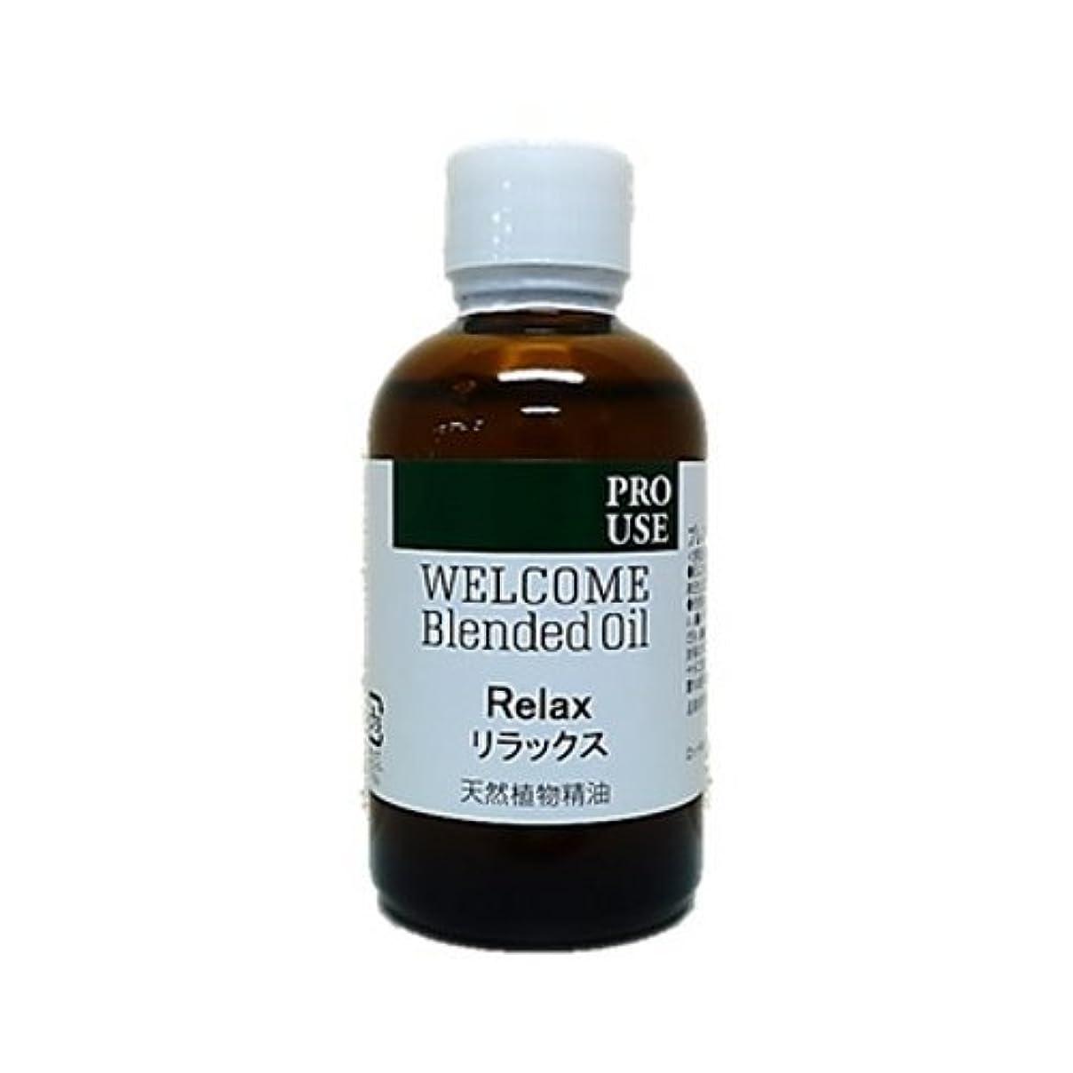 医薬品手配するゴールデンリラックス 50ml ウェルカムブレンドエッセンシャルオイル 生活の木