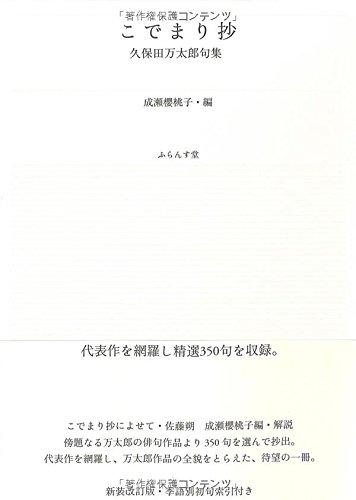 こでまり抄: 久保田万太郎句集 (ふらんす堂文庫)