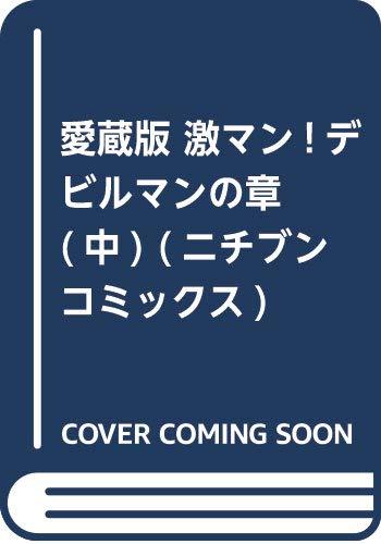 [画像:愛蔵版 激マン! デビルマンの章(中) (ニチブンコミックス)]