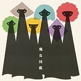 化粧落とし / 吉澤嘉代子