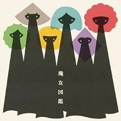 吉澤嘉代子「未成年の主張」のジャケット画像