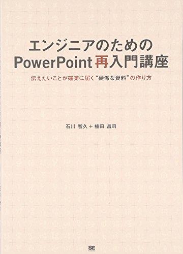 """エンジニアのためのPowerPoint再入門講座 伝えたいことが確実に届く""""硬派な資料""""の作り方の詳細を見る"""