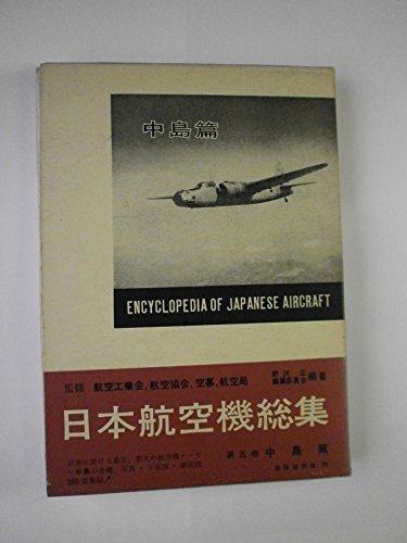 日本航空機総集〈第5巻〉中島篇 (1963年)