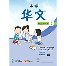 Chinese Language Workbook 1B for Secondary Schools (CLSS) (Express)