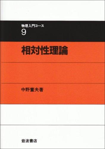 相対性理論 (物理入門コース (9))の詳細を見る