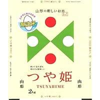 【精米】山形県産 特別栽培米 無洗米 つや姫 2kg 平成29年産