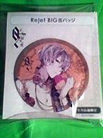 Rejet BIG 缶バッジ オズと秘密の愛 ハルト 10cm