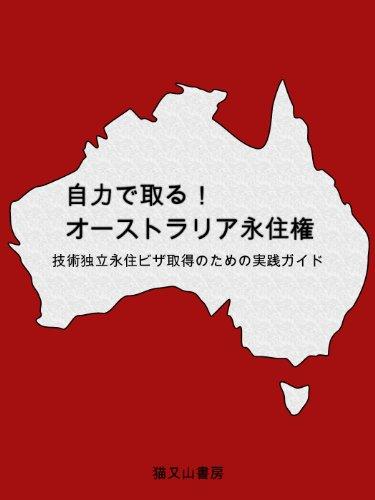 自力で取る!オーストラリア永住権