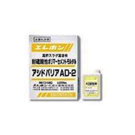 耐硫酸性ポリマーセメントモルタル アシドバリアセットAD-2 粉体25kg+混和液1kg エレホン化成工業