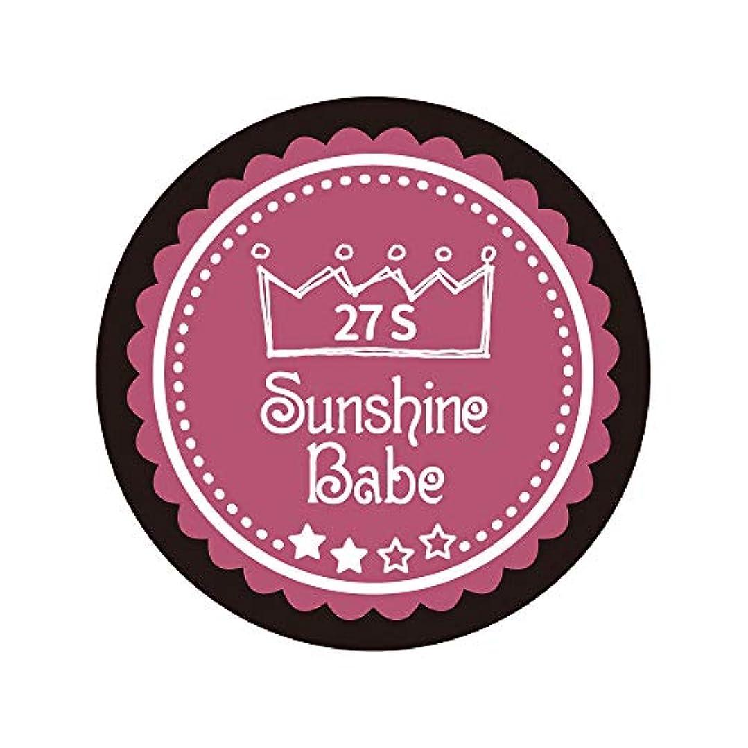 奴隷マイクロフォン認証Sunshine Babe カラージェル 27S プアゾン 2.7g UV/LED対応