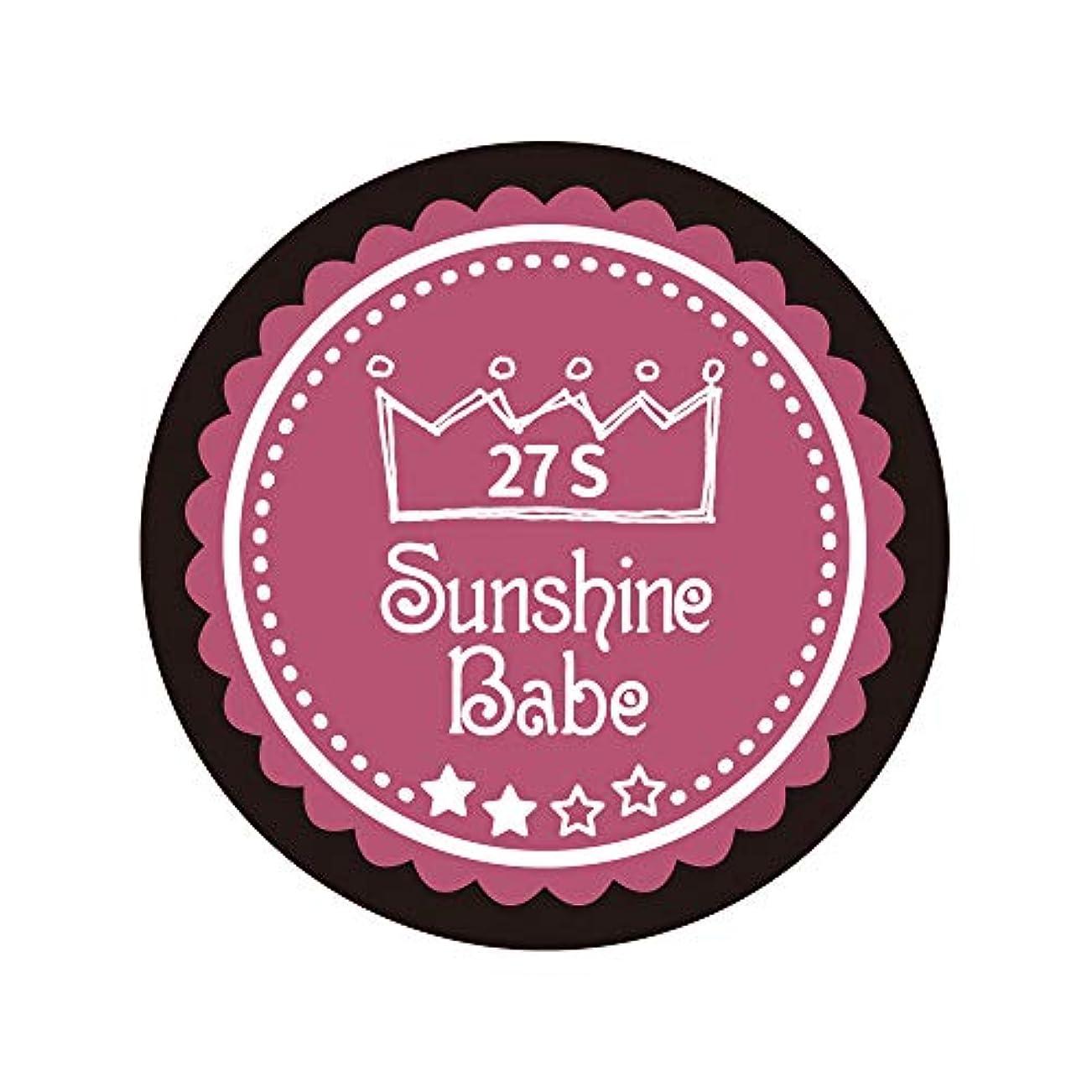 持っているサイト冷蔵するSunshine Babe カラージェル 27S プアゾン 2.7g UV/LED対応