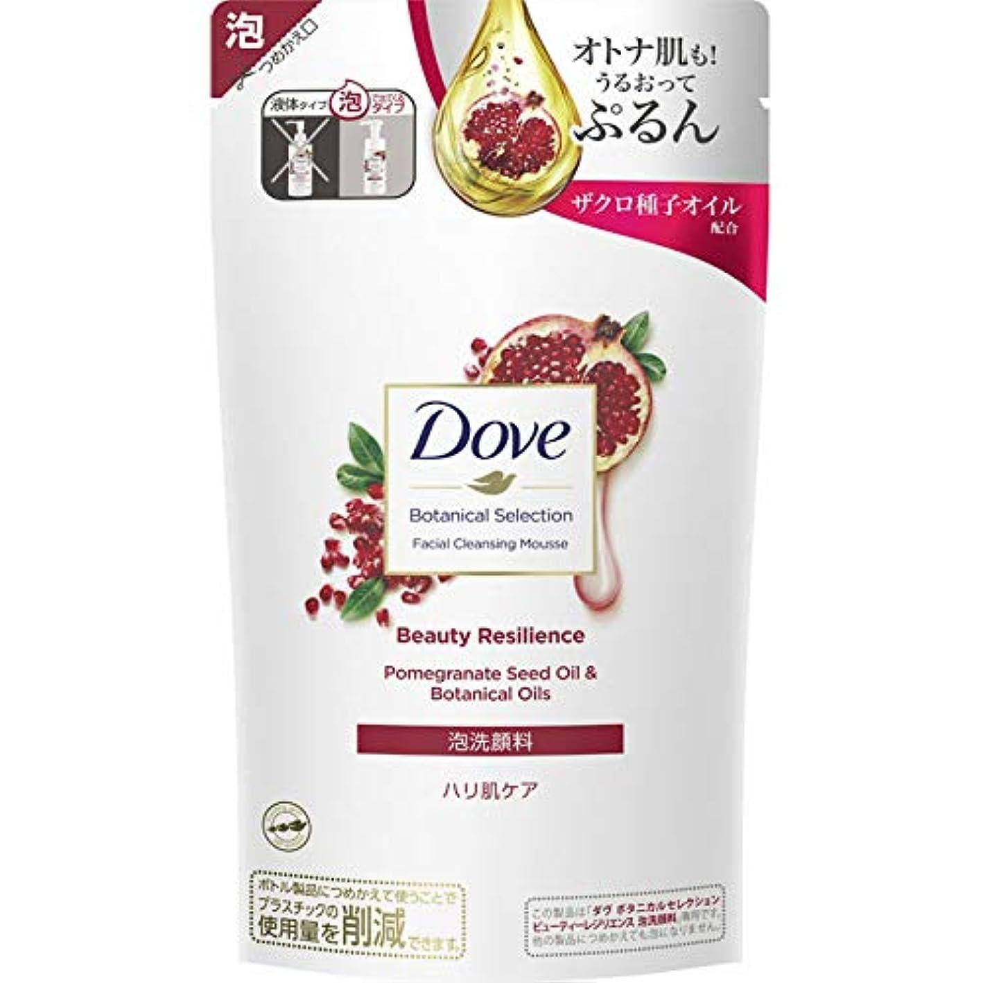 然とした確立します厳【7個セット】ダヴ ボタニカルセレクション ビューティーレジリエンス 泡洗顔料 つめかえ用 135mL