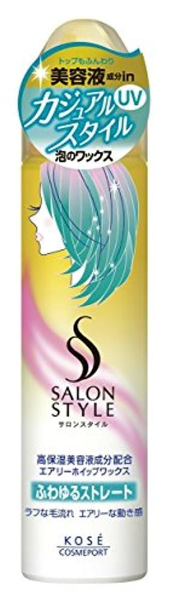 業界彼女自身性別KOSE コーセーSALON STYLE(サロンスタイル) エアリーホイップワックス (ふわゆるストレート) 150g 【4点セット】