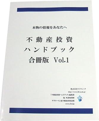 不動産投資ハンドブック合冊版Ver,1