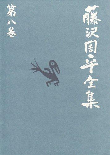藤沢周平全集〈第8巻〉の詳細を見る