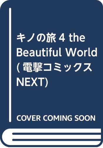 [画像:キノの旅4 the Beautiful World (電撃コミックスNEXT)]