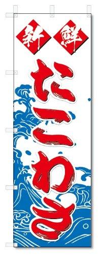 のぼり旗 たこわさ(W600×H1800)