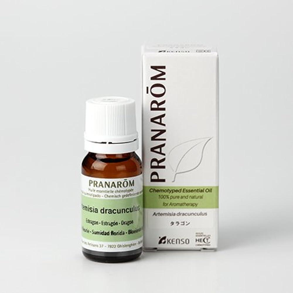 引退した精緻化適格プラナロム ( PRANAROM ) 精油 タラゴン 10ml p-15