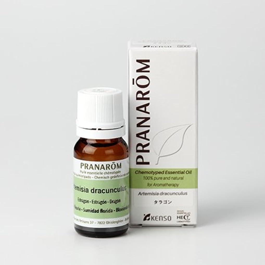 広がり最適ティームプラナロム ( PRANAROM ) 精油 タラゴン 10ml p-15