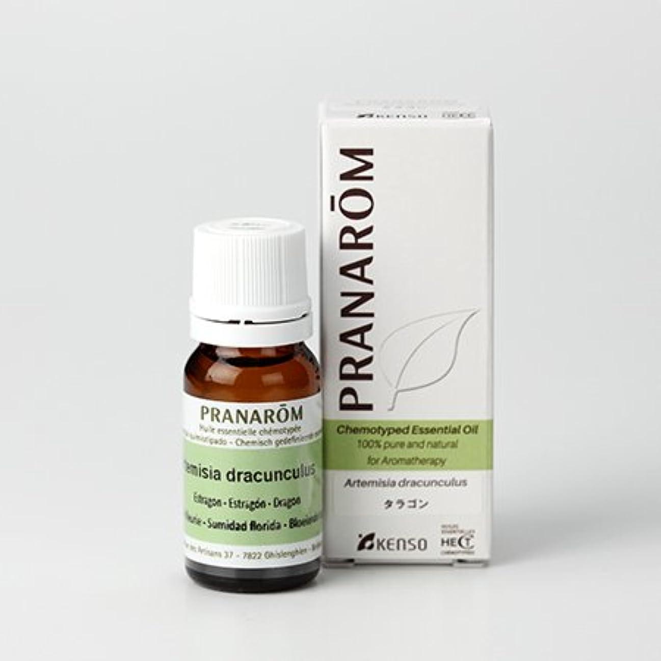 脱臼するローブ肯定的プラナロム ( PRANAROM ) 精油 タラゴン 10ml p-15