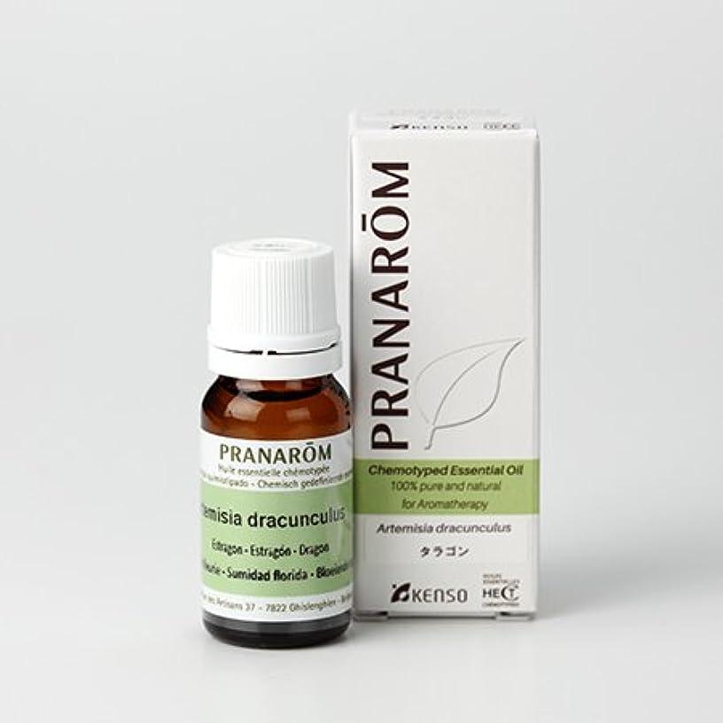批評考慮減るプラナロム ( PRANAROM ) 精油 タラゴン 10ml p-15