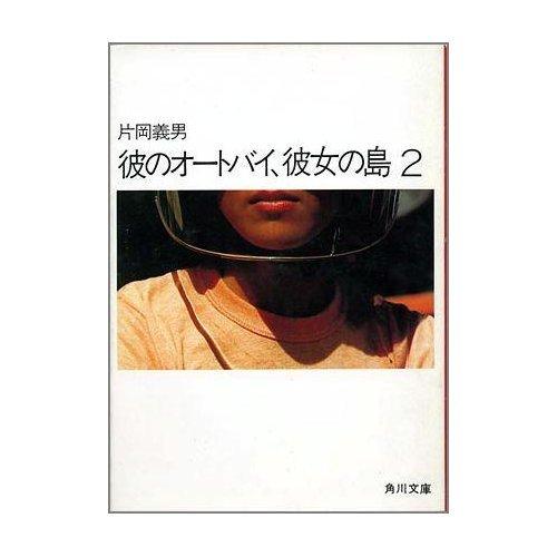 彼のオートバイ、彼女の島〈2〉 (角川文庫)の詳細を見る