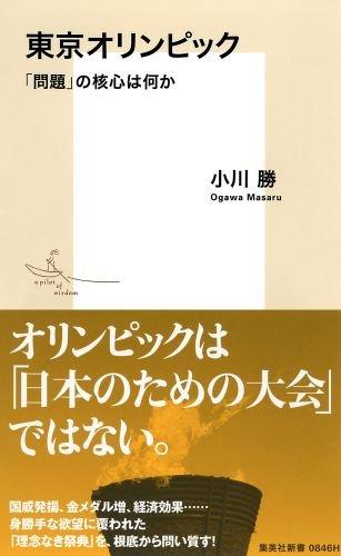 東京オリンピック 「問題」の核心は何か (集英社新書)