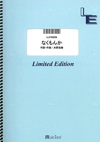 ピアノソロ なくもんか/いきものがかり  (LLPS0209)[オンデマンド楽譜] フェアリー