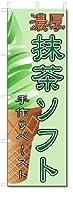 のぼり のぼり旗 抹茶ソフト (W600×H1800)