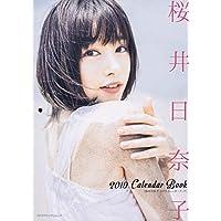 桜井日奈子 2019カレンダーブック (カドカワエンタメムック)