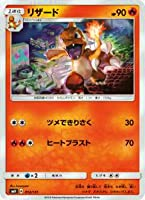 ポケモンカードゲーム SMH 012/131 リザード GXスタートデッキ 炎リザードン