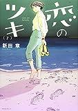 恋のツキ(7) (モーニング KC)