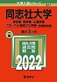 同志社大学(神学部・商学部・心理学部・グローバル地域文化学部−学部個別日程) (2022年版大学入試シリーズ)