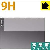 PDA工房 Yoga Book C930 9H高硬度[光沢] 保護 フィルム [天面用] 日本製