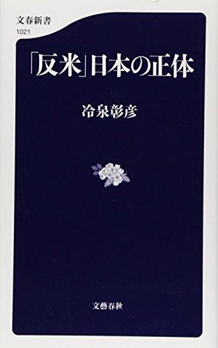 「反米」日本の正体 (文春新書)
