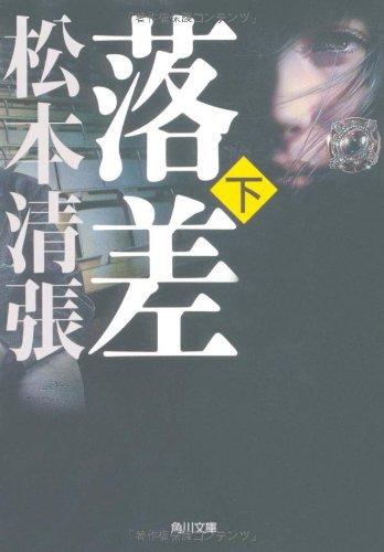 落差 下 新装版 (角川文庫)の詳細を見る
