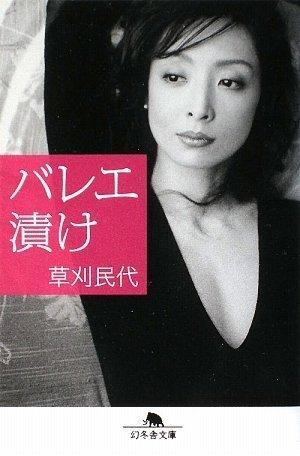 バレエ漬け (幻冬舎文庫)
