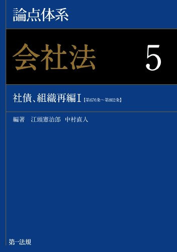 論点体系 会社法 5 社債、組織再編Ⅰ【第676条~第802条】の詳細を見る