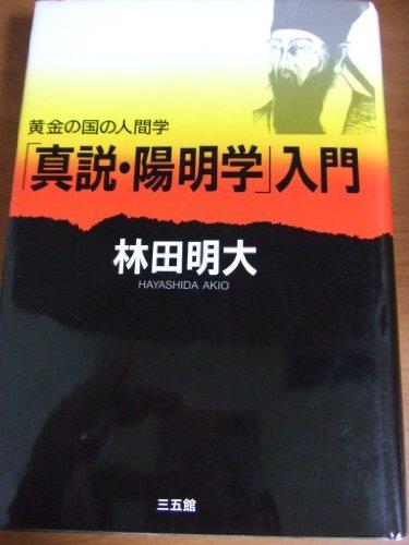 「真説・陽明学」入門―黄金の国の人間学の詳細を見る