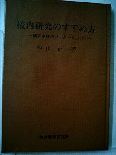 校内研究のすすめ方―研究主任のリーダーシップ (1981年)