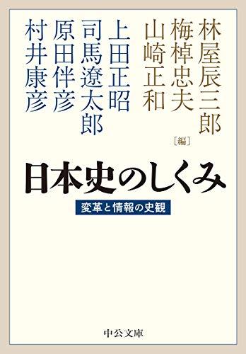 日本史のしくみ-変革と情報の史観 (中公文庫 は 19-4)