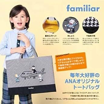 ANA 2018 機内限定 ファミリア ANA オリジナル アートレッスントート