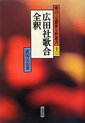 Amazon.co.jp: 武田 元治:作品一...