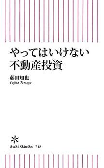 [藤田 知也]のやってはいけない不動産投資 (朝日新書)