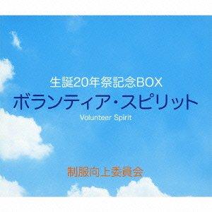 生誕20年祭記念BOX ボランティア・スピリット(DVD付)