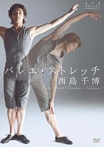 西島千博 バレエ・ストレッチ [DVD]