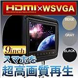 ヘッドレストモニター 9インチ 【レザー/ブラック】 【2個セット】 【WSVGA】 【HDMI】 【左右セット】 【安心の一年保証】