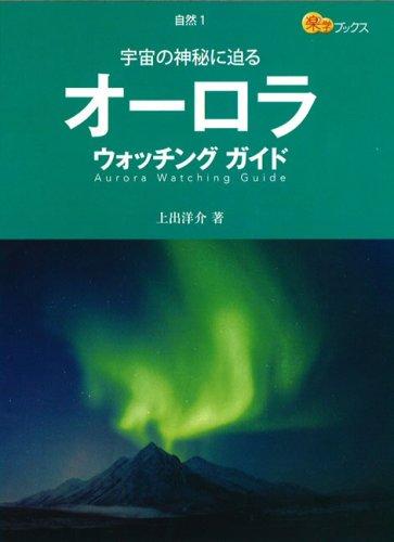 オーロラ ウォッチング ガイド -宇宙の神秘に迫る (楽学ブックス―自然)