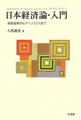 日本経済論・入門 -- 戦後復興からアベノミクスまで